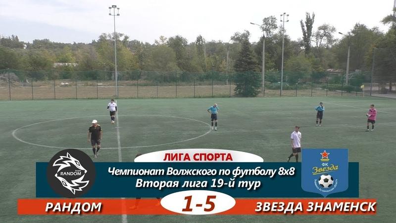 Вторая лига. 19-й тур. Рандом - Звезда Знаменск 1-5 ОБЗОР