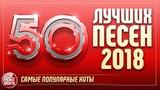 50 ЛУЧШИХ ПЕСЕН 2018