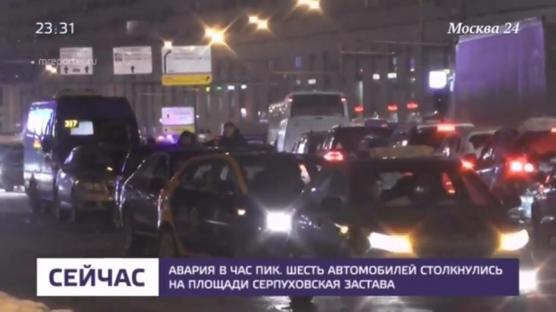 ДТП с участием шести автомобилей на площади Серпуховская застава (ТК Москва 24)