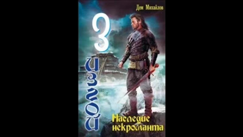 Дем Михайлов - Изгой 3. Наследие некроманта (2017) Часть 3. Аудиокнига слушать о