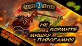 НЕ КОРМИТЕ МИШКУ ПИРОГАМИ!!! Beasts Battle 2 Прохождение #4