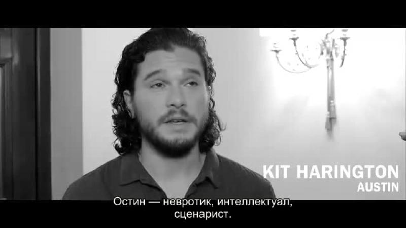 (rus sub) Кит Харингтон и Джонни Флинн о пьесе Сэма Шепарда «Настоящий Запад»