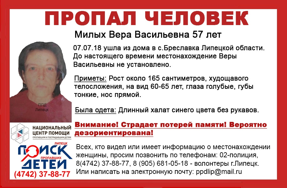 В Липецкой области пропали 57-летняя пенсионерка и 14-летняя школьница