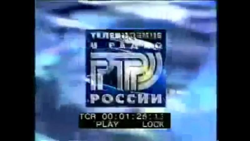 Заставка начало эфира РТР 1995-1997 со звуком конца эфира REN-TV 1999-2003