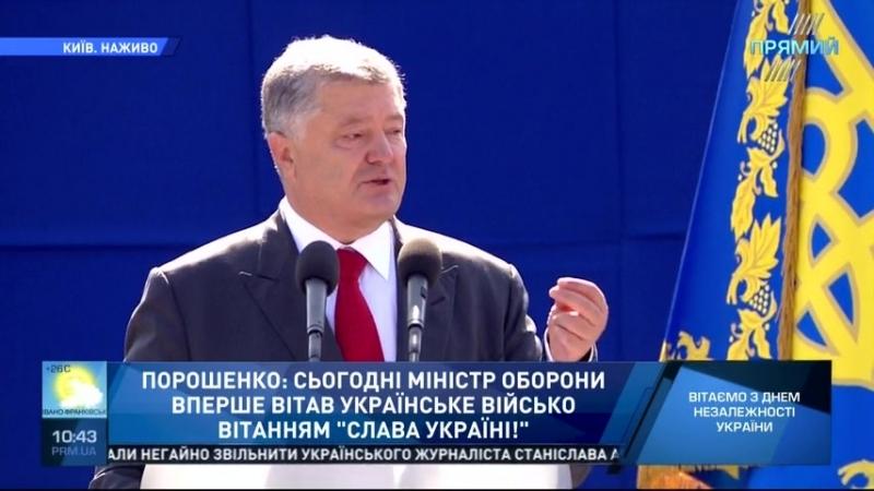 День Незалежності України 24 серпня 2018 Промова Президента України