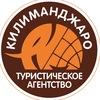 Турагентство КИЛИМАНДЖАРО - Красноярск