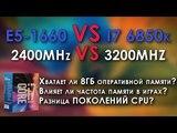 Тест и сравнение процессоров I7-6850k и Xeon E5-1660v1(1650), память 2400MHz против 3200MHz.