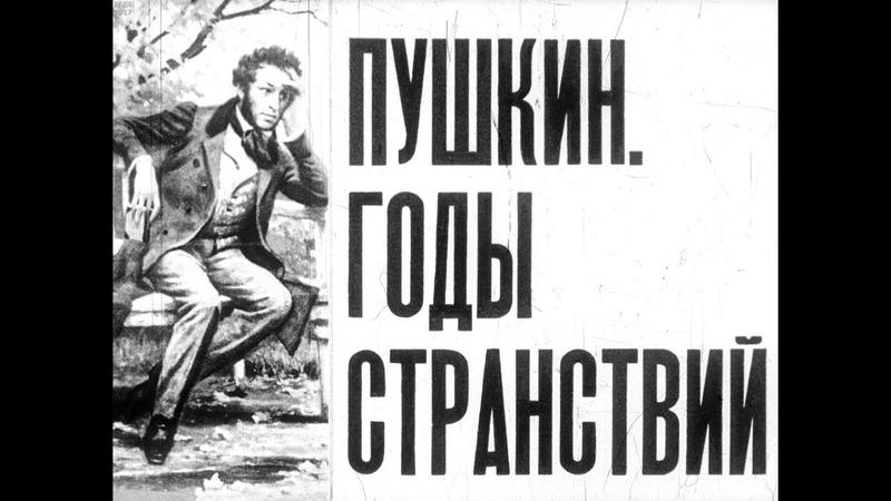 Диафильм Пушкин Годы странствий