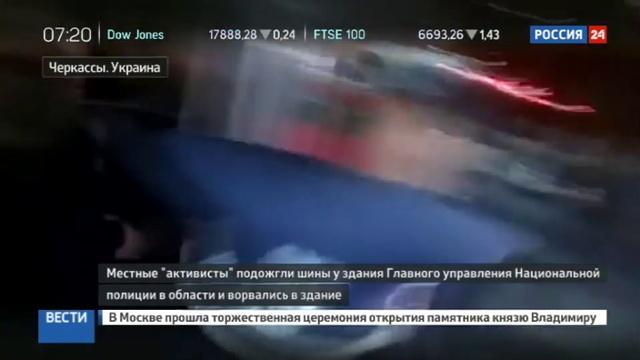 Новости на Россия 24 • В украинских Черкассах националисты подожгли автопокрышки у здания полиции
