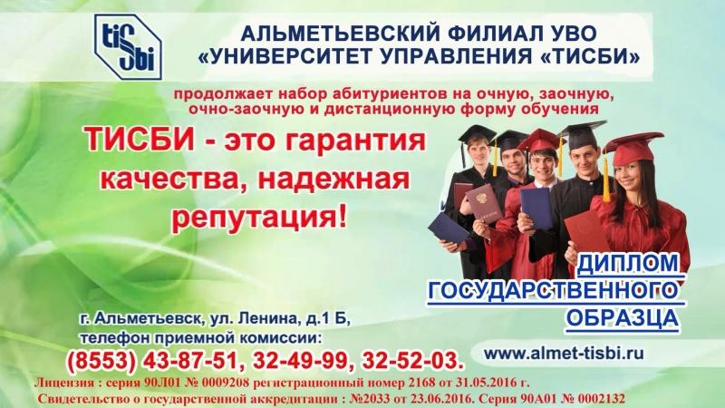 Альметьевский филиал УВО «Университет управления «ТИСБИ»