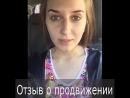 Отзыв Елены Винер визажист-стилист, г. Кострома
