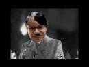 Ботан Гитлер