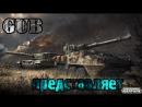 Armored Warfare Проект Армата. Отдыхаем...в 1500 по МСК