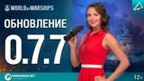 Обновление 0.7.7 | World of Warships