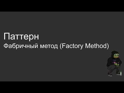 Паттерн Фабричный Метод