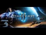 Starcraft 2 - Wings of Liberty - Эксперт - Прохождение #3