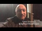 Гоша Куценко - Фестиваль ФЛИНТ-ТРАМПЛИН