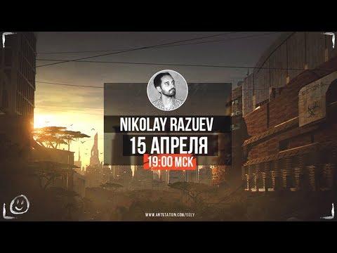 Element Edition Nikolay Razuev Обучение Concept art 2D 3D смотреть онлайн без регистрации