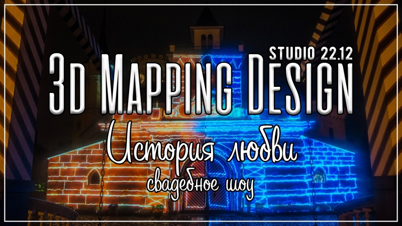 Свадьба в Замке БИП 3d Mapping Wedding Bip Castle Love story Showreel История любви 3д Маппинг Мэппинг Студия 2212 Studio 22.12