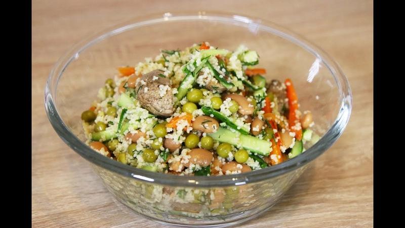 Салат кускус с овощами. Салат Табуле.