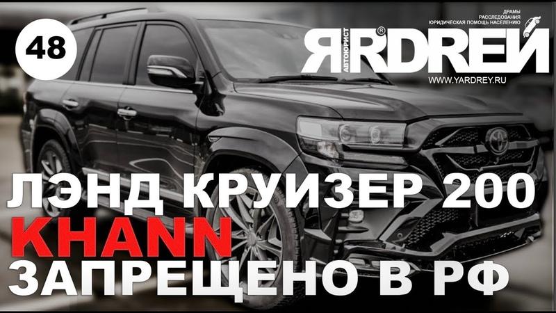 ЛЭНД КРУИЗЕР 200 Khann - ЗАПРЕЩЕНО В РФ