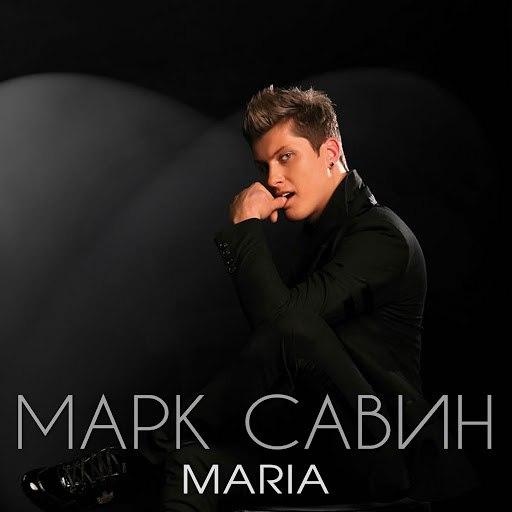 Марк Савин альбом Maria