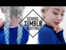 Как быстро собираться в школу от Венжи ☼ Tumblr