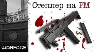 Warface: ВЗЯЛ СТЕПЛЕР НА РМ | Magpul FMG‐9