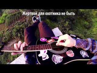 Imagine Dragons - Natural на русском