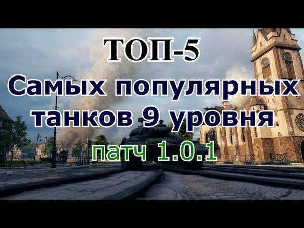 ТОП-5 самых популярных танков 9 уровня в игре World of Tanks [патч 1.0.1] 18