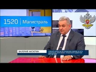 2018.05 Пожарная безопасность / РЖД ТВ 1520 / Магистраль / ВО ЖДТ