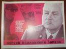 Версия полковника Зорина 1978, СССР, детектив