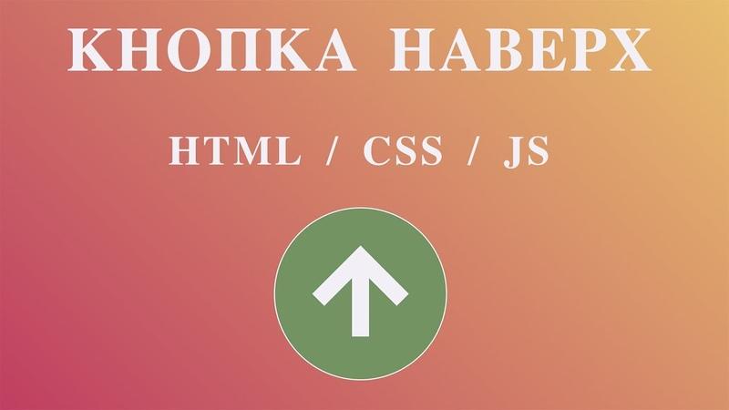Как сделать кнопку наверх HTML CSS jQuery