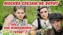 Москва слезам не верит 37 лет спустя Как изменились герои / Актеры тогда и сейчас