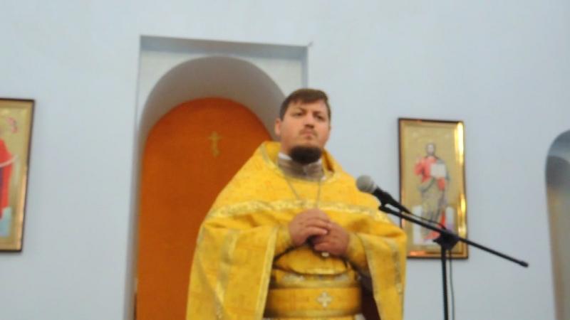 проповедь иерея Михаила Макарова