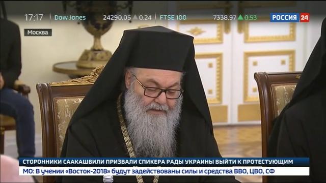 Новости на Россия 24 • Патриарх Кирилл: мы, пережив нечто подобное, как никто другой понимаем боль людей в Сирии и Ираке