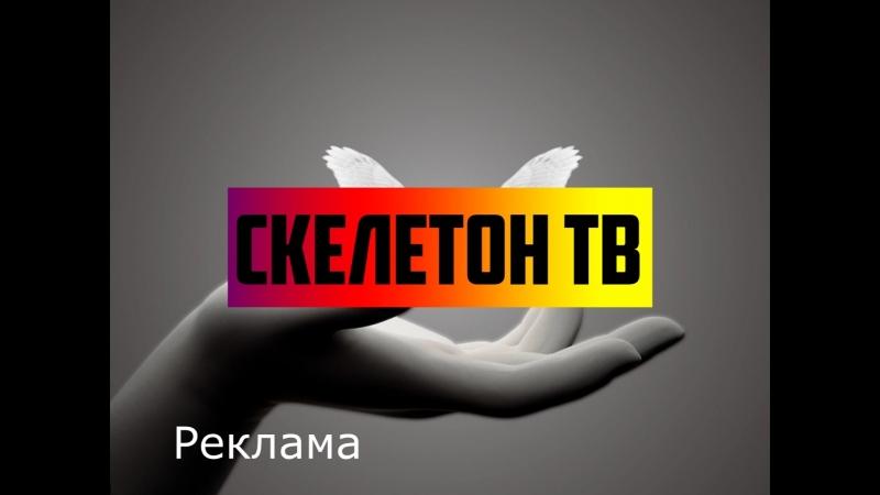 Рекламная заставка Скелетон ТВ (Июнь 2009 - Август 2009)