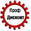 ПрофДисконт