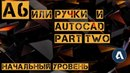 Основы AutoCAD Ручки и AutoCAD. Part TWO