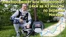 Электросамокат или моноколесо 14Км по окраине Москвы