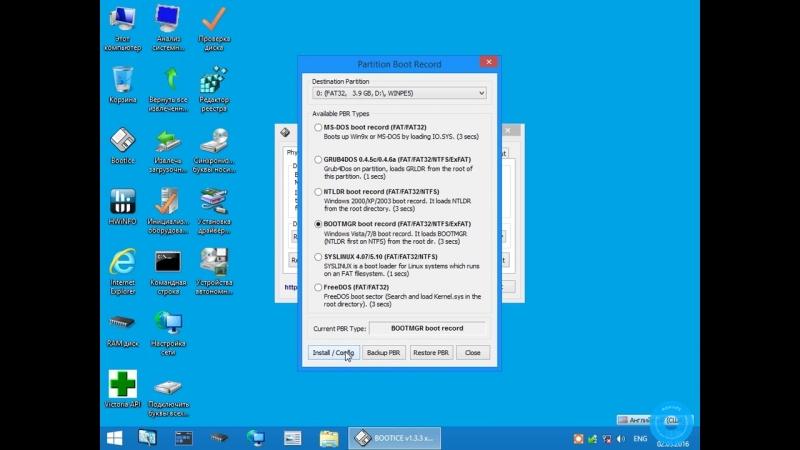 07. Создание скрытой загрузочной флешки с AdminPE (UEFI GRUB) (звук)