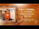 Яма и Нияма: 10 этических правил в жизни и практике. Александра Штукатурова