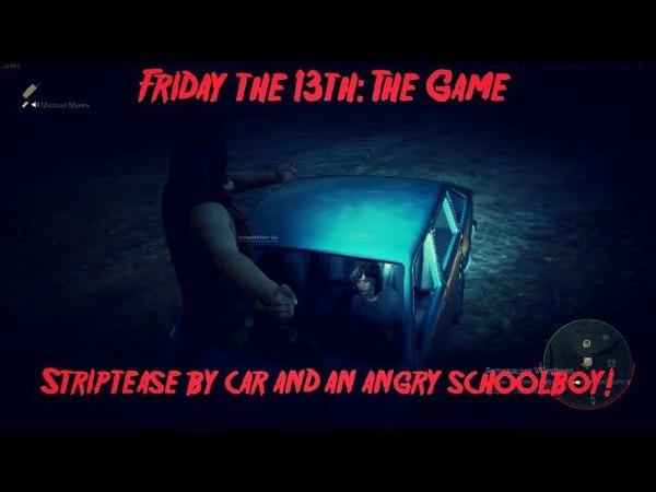 Стриптиз на машине и злой школьник! Friday the 13th:The game