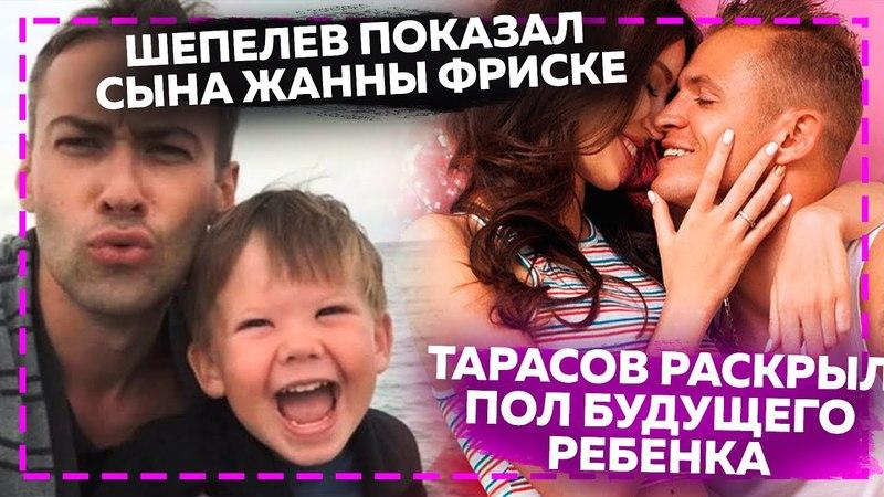 Дмитрий Шепелев показал сына Жанны Фриске / Дмитрий Тарасов раскрыл пол своего будущего ребенка