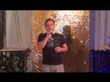 Свободный микрофон в ресторане Гладиатор 5.08.18 -Алексей ХВАЦКИЙ