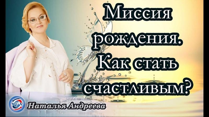 Миccия poждeния Как стать счастливым / Наталья АндрееваМЕДИТАЦИЯ всегранивселенной