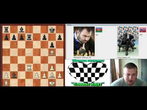 Шахматы. Мемориал Гашимова! Мамедьяров-Карлсен 1ТУР!
