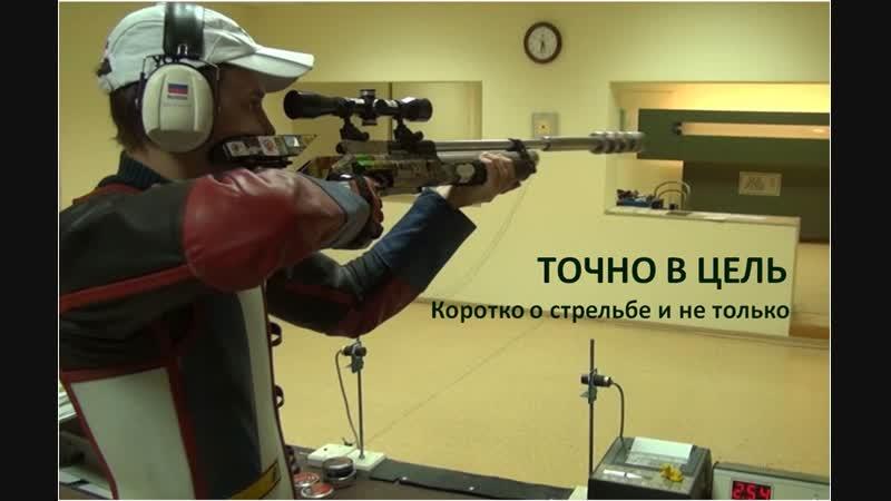 Точно в цель_Початкова Наталья_СибГУОР