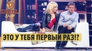 40 летний девственник и проститутка сумасшедшая свадьба неизбежна Дизель Шоу 2018 ЮМОР ICTV