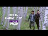 «Отпетые напарники» на ТНТ4!
